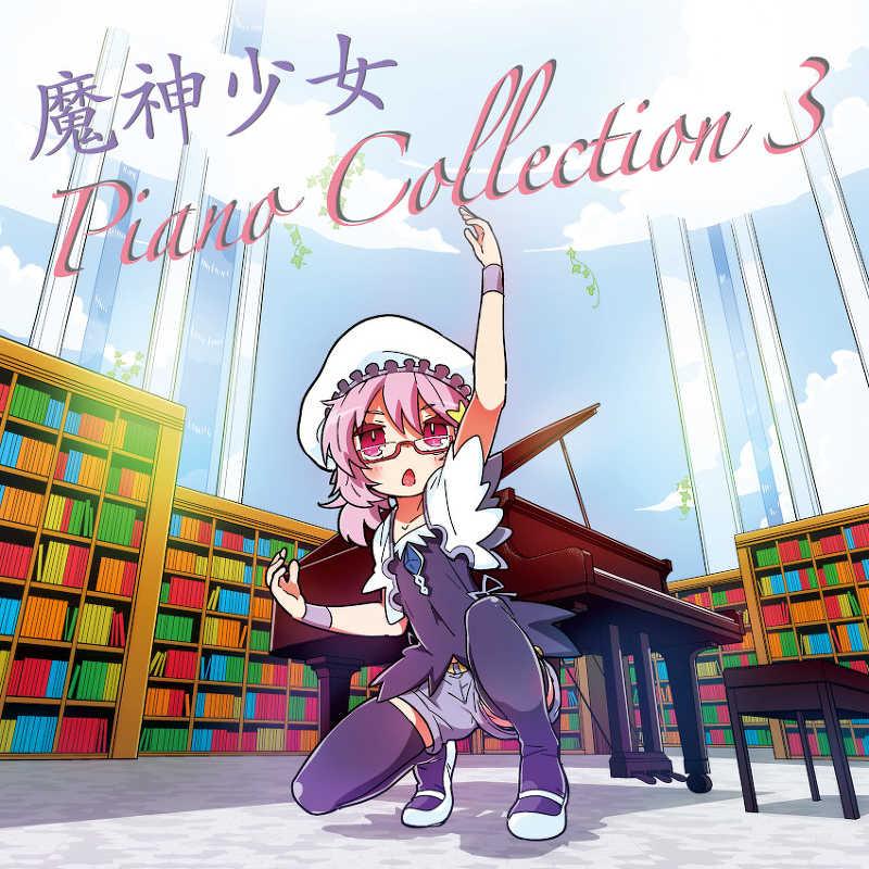 魔神少女 Piano Collection 3 [川背のTASさん(TKDL)] その他
