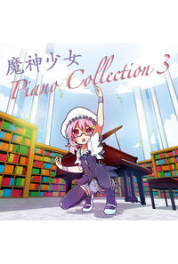 魔神少女 Piano Collection 3