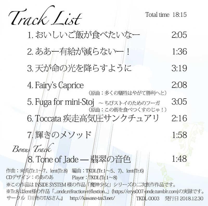 魔神少女 Piano Collection 3