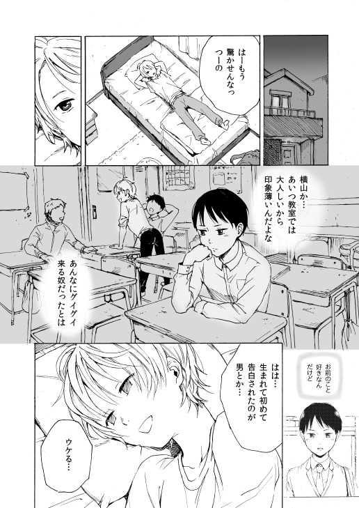 スカート・インザ・カタオモイ