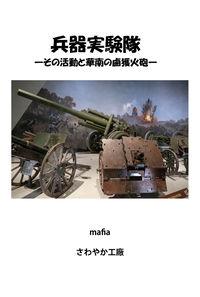 兵器実験隊-その活動と華南の鹵獲火砲-