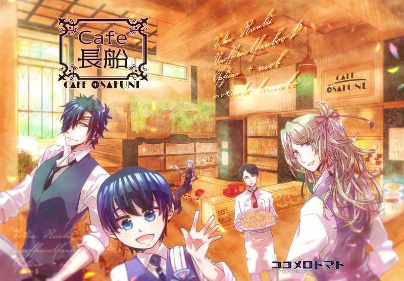 Cafe長船 [Rivet21(つく子)] 刀剣乱舞