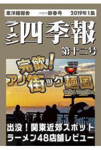 ラーメン四季報第十二号