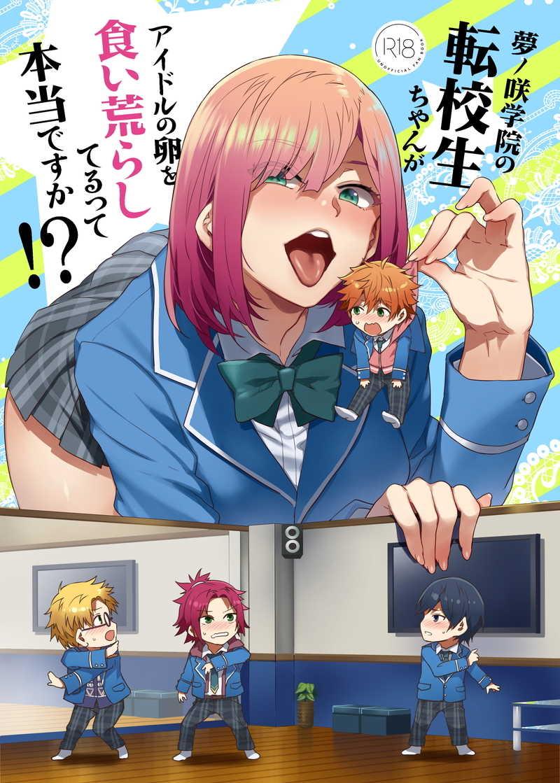 夢ノ咲学院の転校生ちゃんがアイドルの卵を食い荒らしてるって本当ですか!?