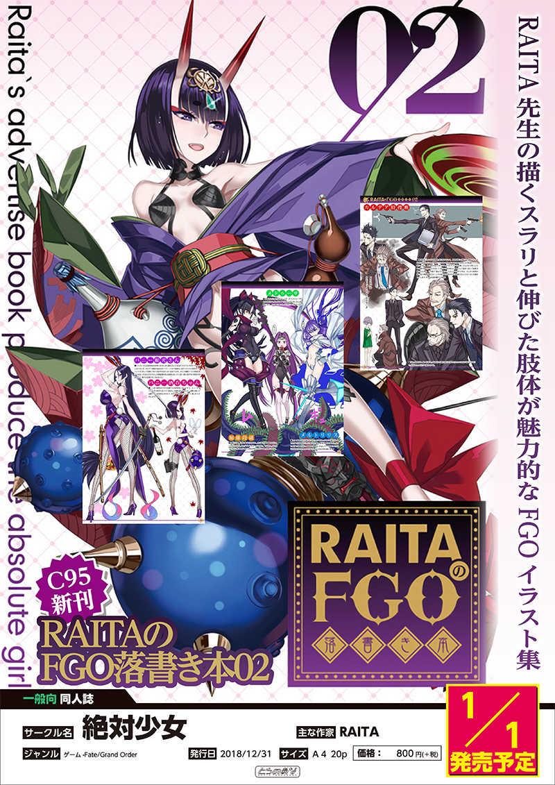 RAITAのFGO落書き本02