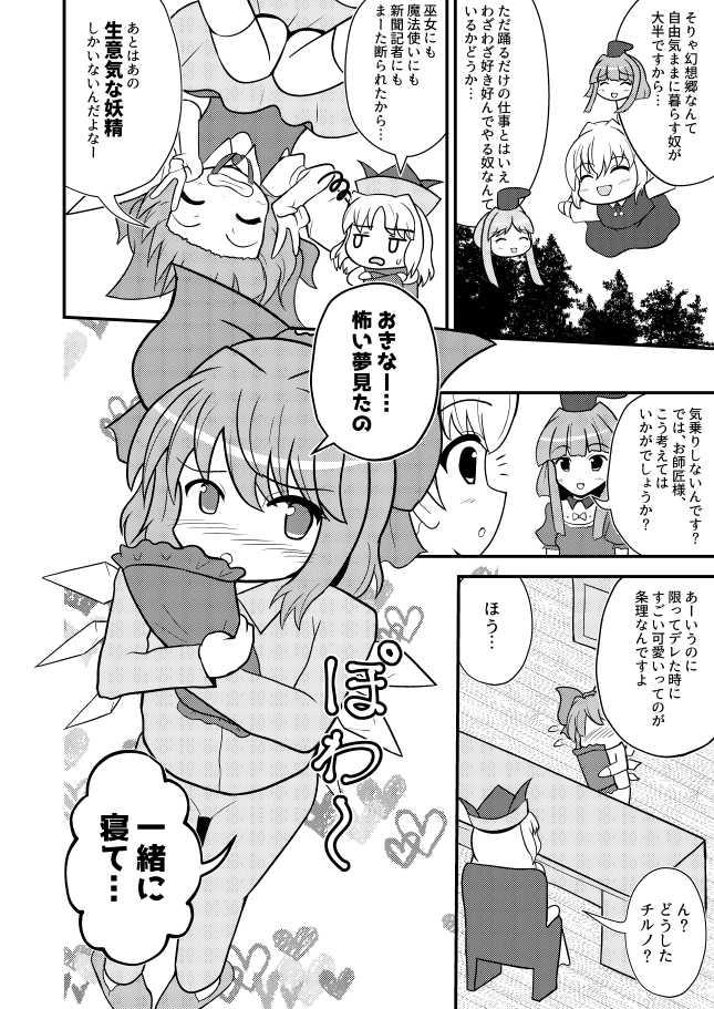 こおりとなないろ~I WANT YOU!!