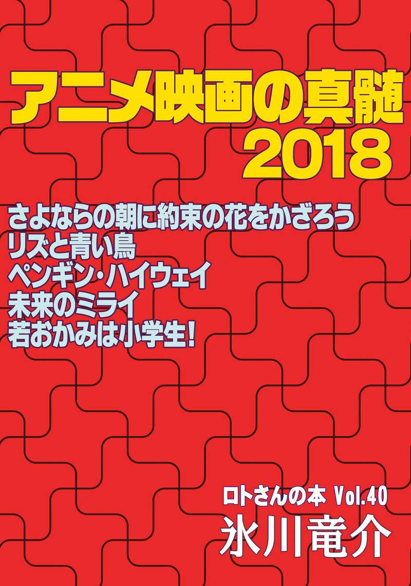 アニメ映画の真髄2018