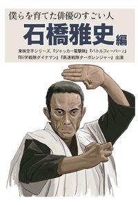 僕らを育てた俳優のすごい人 石橋雅史編
