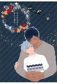 クリスマスとキミとボク