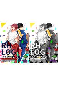 web再録集 RH LOGmatome