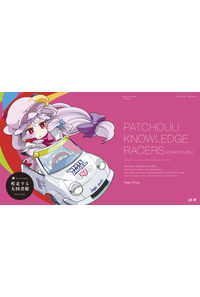 PATCHOULI KNOWLEDGE RACERS (Direct Audio)