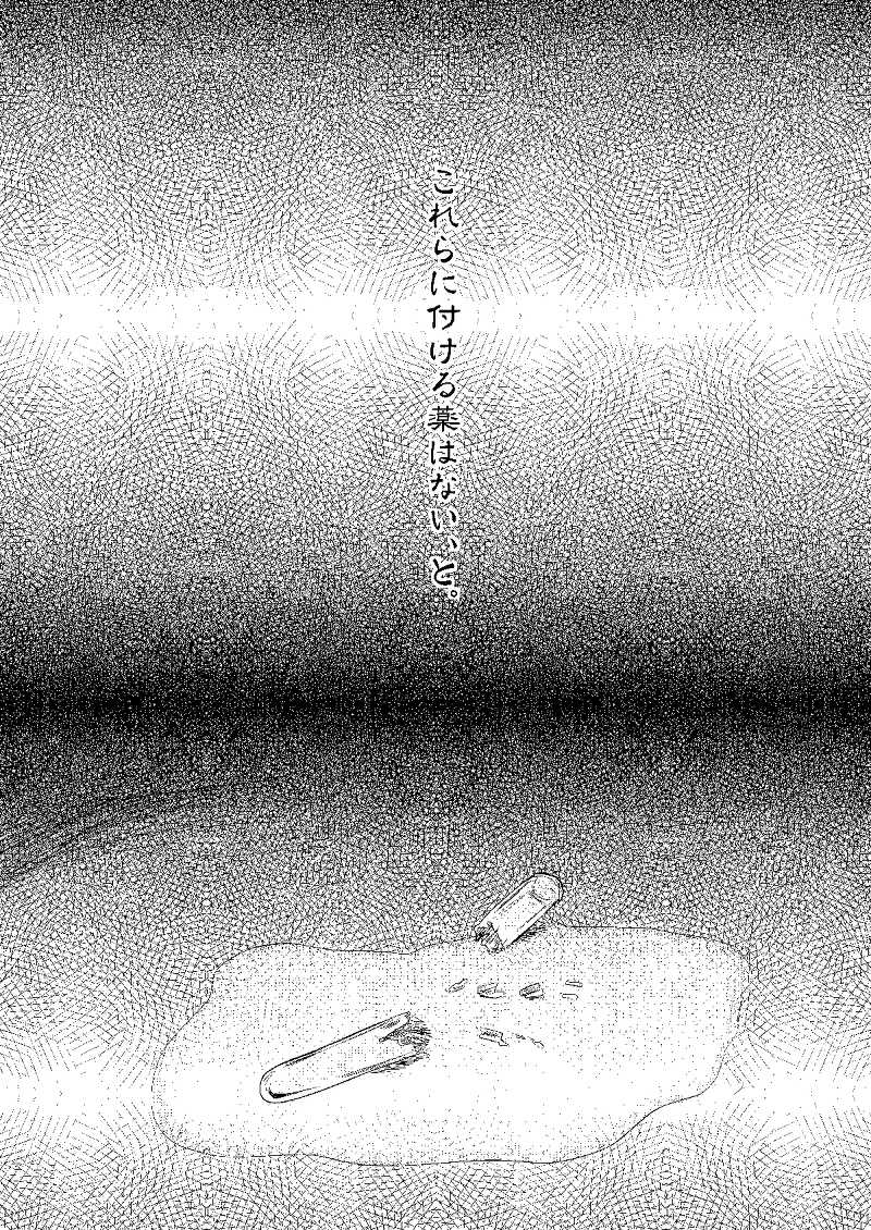 付ける薬の無い話 総集編