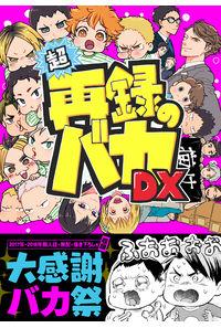 【ノベルティ付き】超再録のバカDX