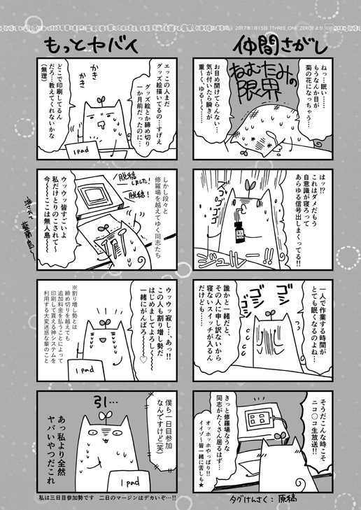よんこま総集編5