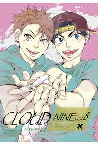 CLOUD NINE vol,8