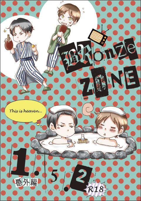 BRONZE ZONE1.5.2 番外編
