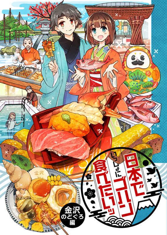 日本でゴハン食べたいッ【金沢のどぐろ編】 [こもれびのーと(もみじ真魚)] オリジナル