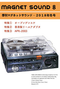 magnet sound 8
