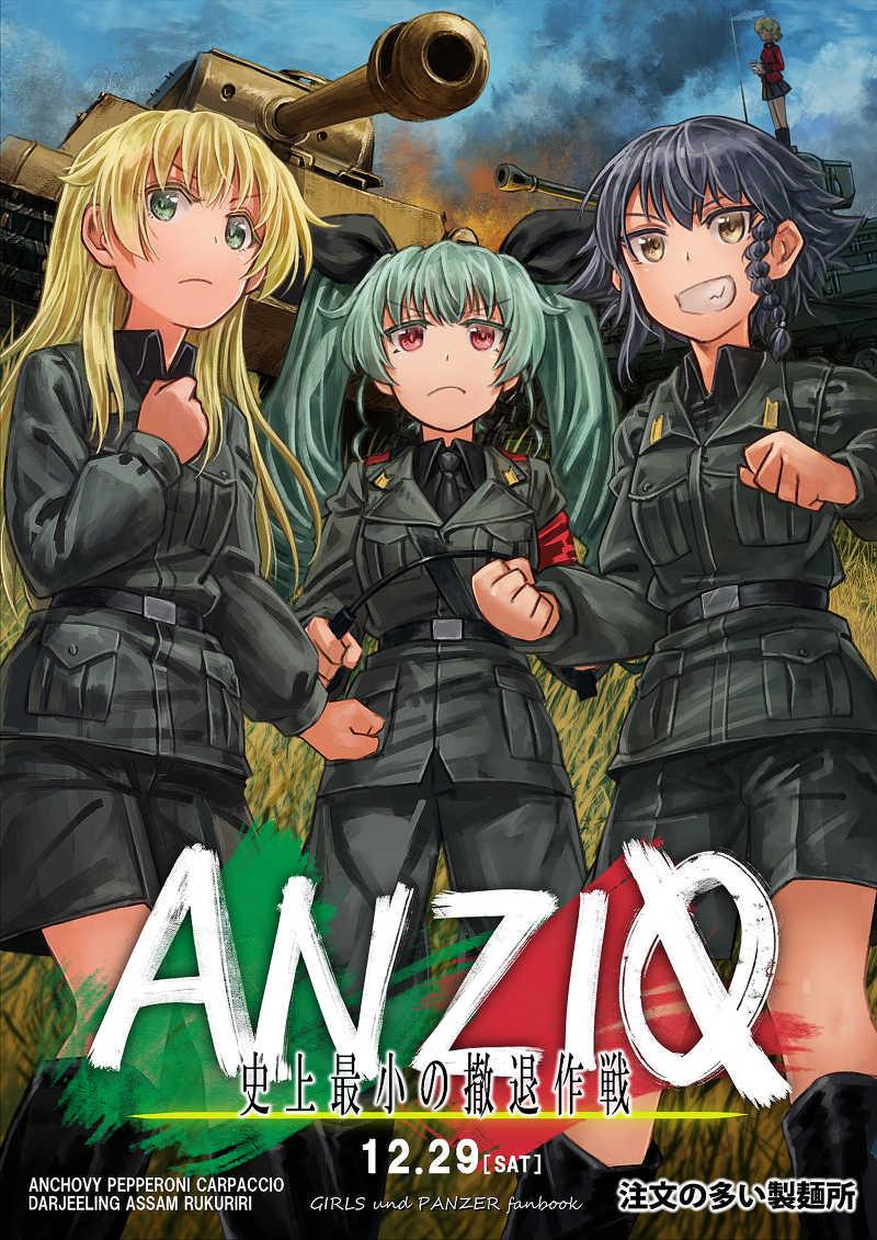ANZIO~史上最小の撤退作戦~