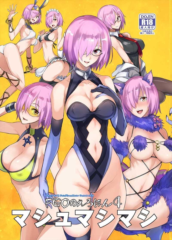 FGOのえろほん4 マシュマシマシ [真面目屋(isao)] Fate/Grand Order