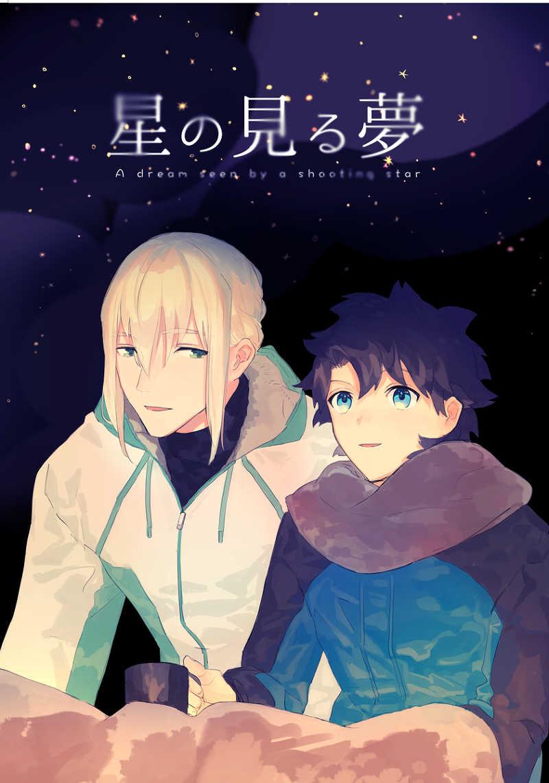 星の見る夢 [A.Y.I(いる)] Fate/Grand Order