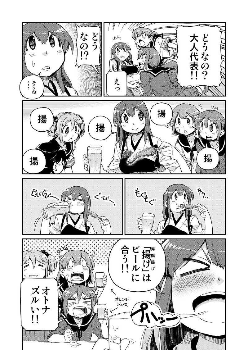 赤城さんの舞鎮食べある紀行2
