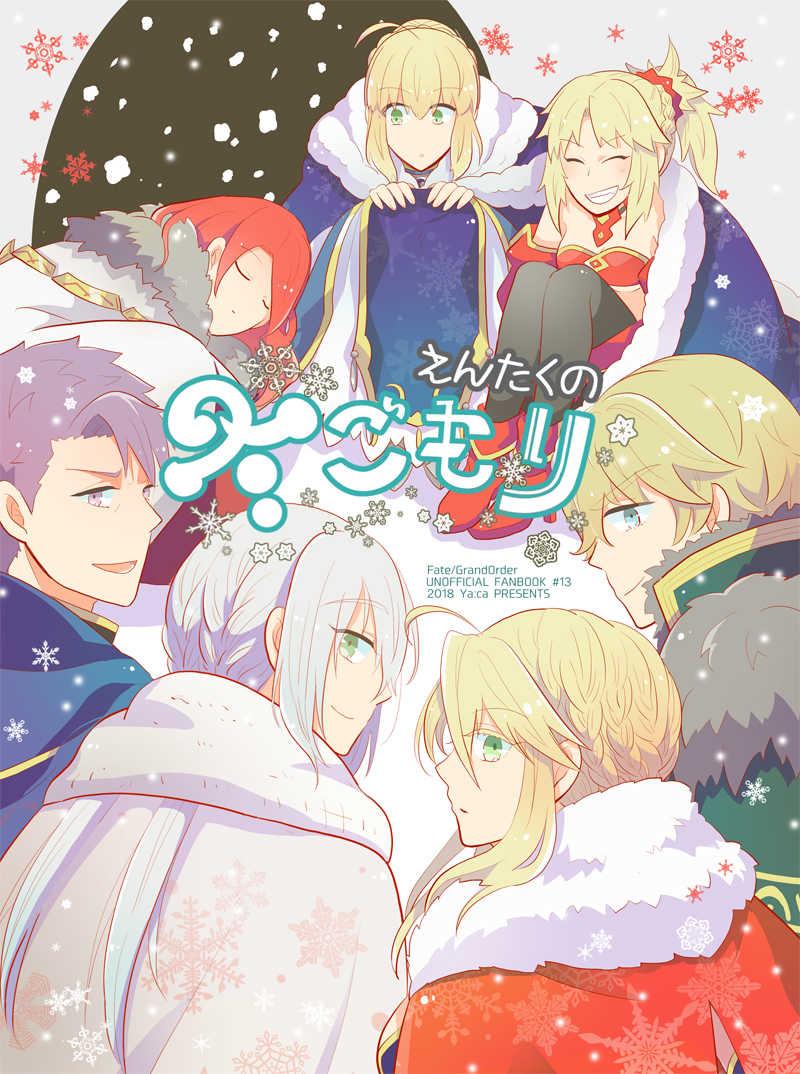 えんたくの冬ごもり [ヤッカ(きを)] Fate/Grand Order