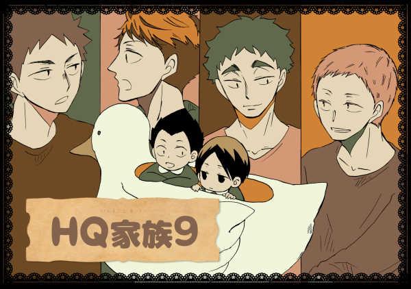 HQ家族9 [フリッパーズ(リトルエヌ)] ハイキュー!!