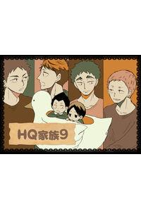 HQ家族9