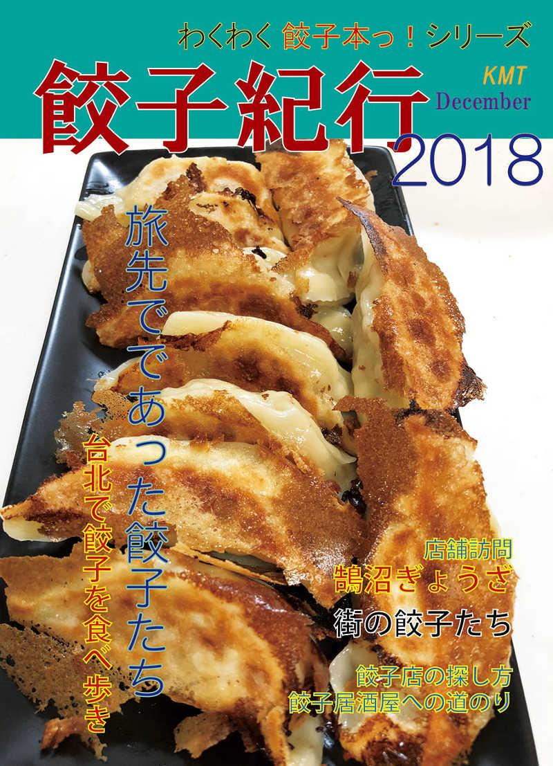 餃子紀行2018