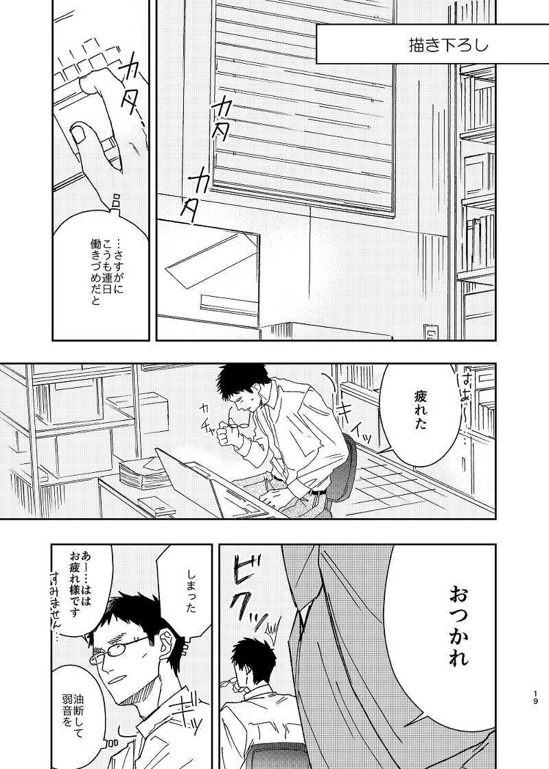 降風漫画ツイログまとめ本