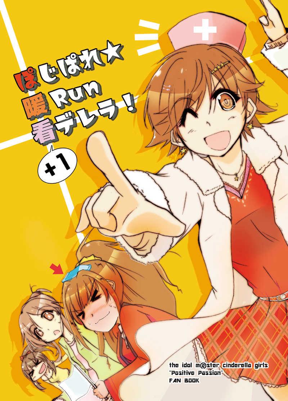 ぽじぱれ☆暖Run看デレラ!+1 [やみなべRisotto(けーはち)] THE IDOLM@STER CINDERELLA GIRLS