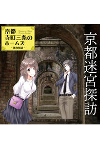 京都迷宮探訪-京都寺町三条のホームズ舞台解説-