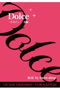 Dolce -ドルチェ- 前編
