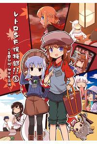 レトロSF探検部!! 5(一年目初秋)