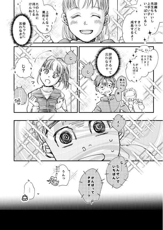 W!!!・上[勝生勇利10-23]