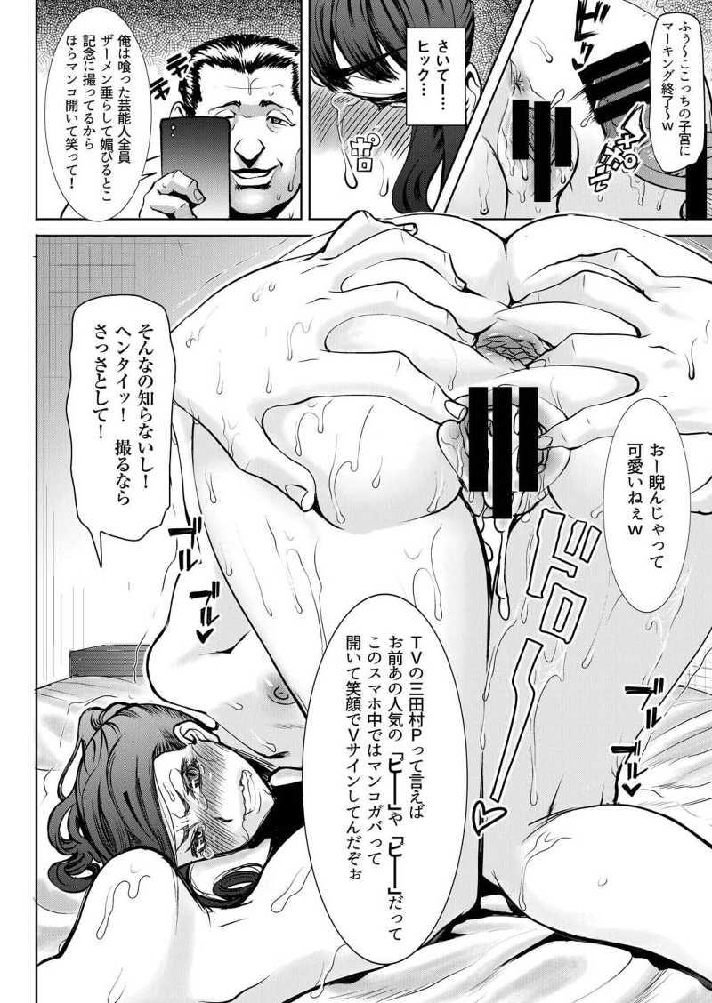 ありがちな処女喪失からの…枕接待用便女モデル 武田心 愛の娘桜子プラス