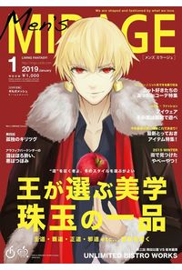 Fate/Men's Mirage 2019年1月号