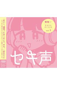 関智一 セキ声 きせかえボイスCD vol.1