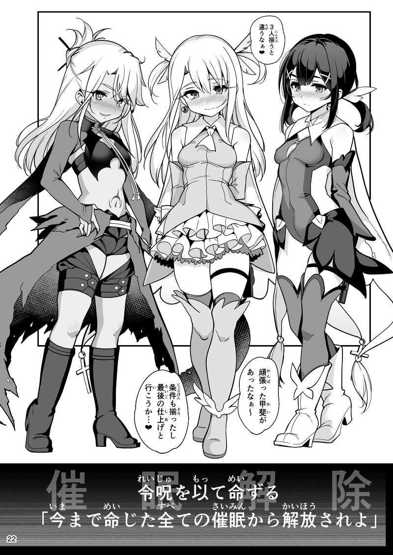 魔法少女催眠パコパコーズ3
