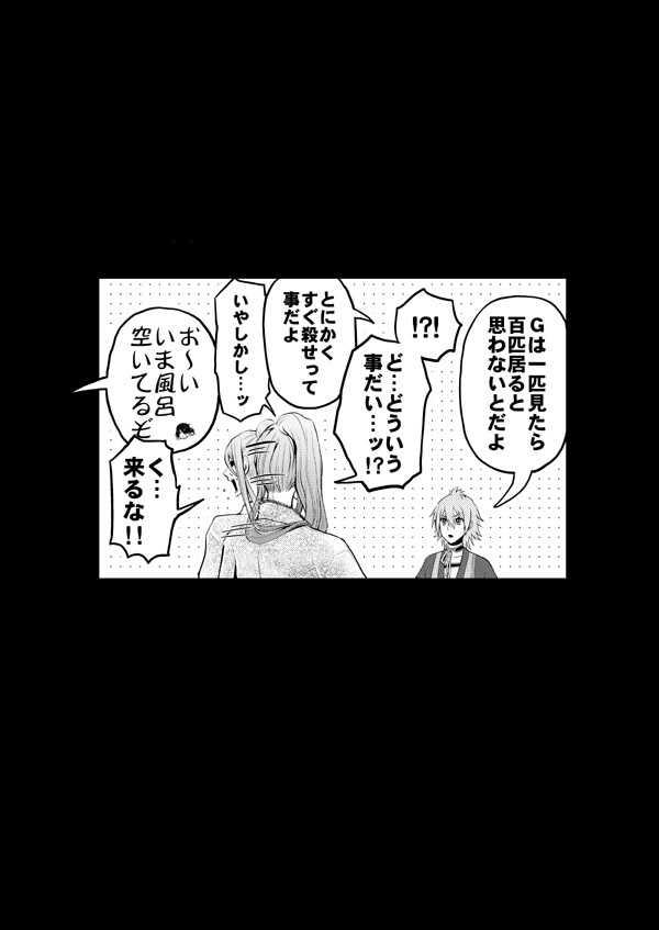 驚きの本丸生活16