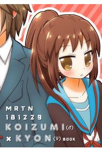 MRTN181229 古泉(♂)×キョン子の本