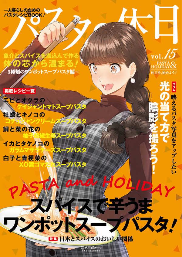 パスタと休日 vol.15