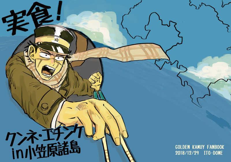 実食!クンネ・エチンケin小笠原諸島
