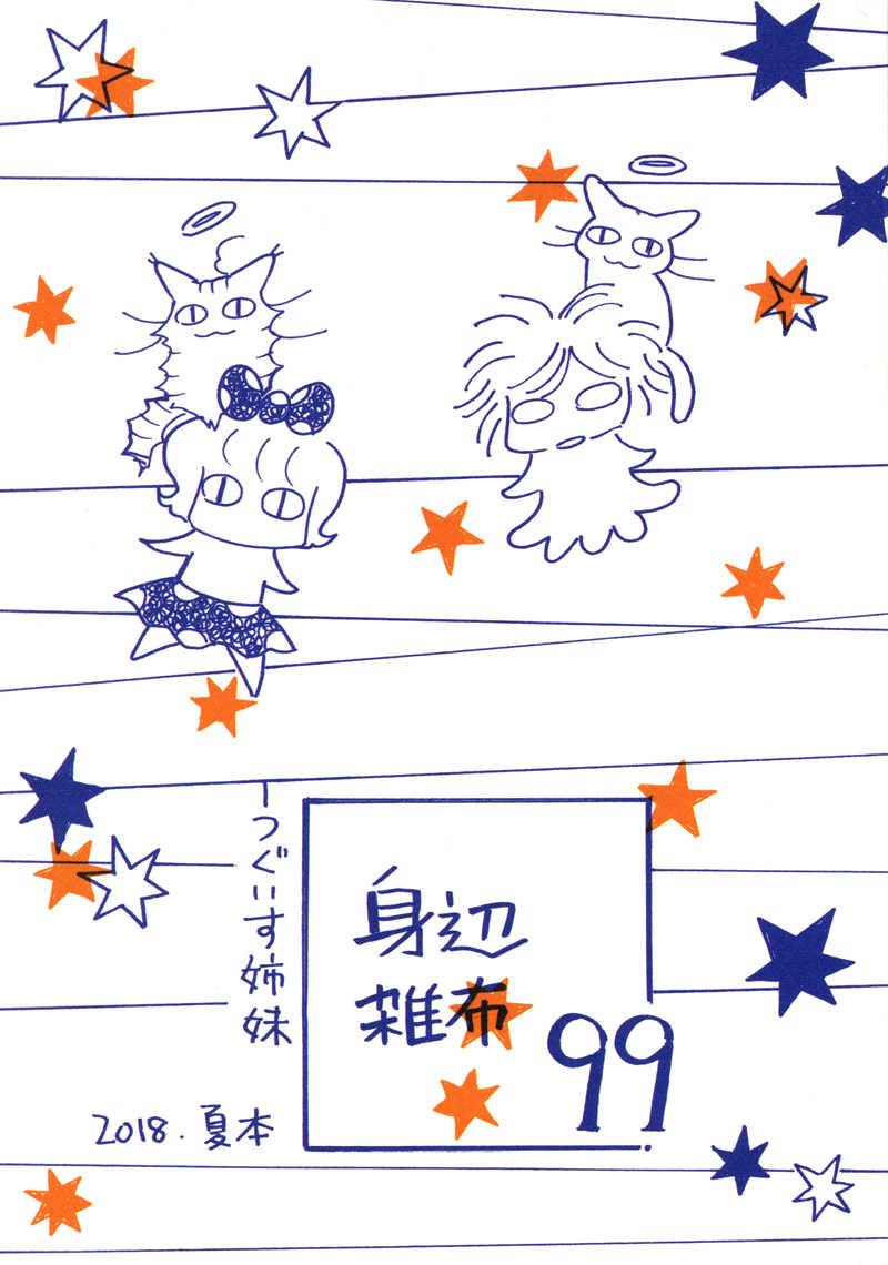 身辺雑布99 [うぐいす姉妹(TONO)] オリジナル