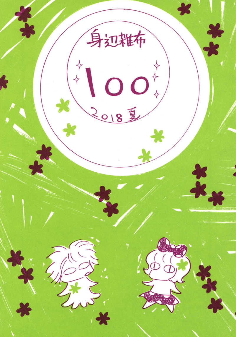 身辺雑布100 [うぐいす姉妹(TONO)] オリジナル
