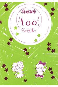 身辺雑布100