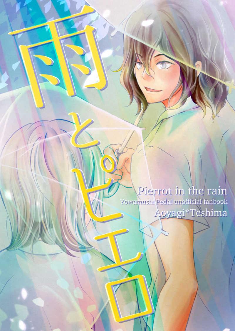 雨とピエロ [like a joke!(ゆる)] 弱虫ペダル