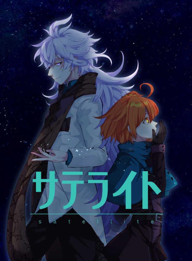 サテライト [ヒトでなし。(馬宮鵺)] Fate/Grand Order