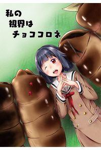 私の視界はチョココロネ
